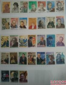 日邮··日本邮票信销· 1992年-2004年日本文化名人系列邮票与野谢晶子、川端康成等31枚全合售(使用过的信销票)
