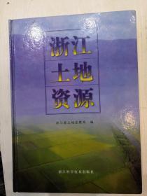 浙江土地资源
