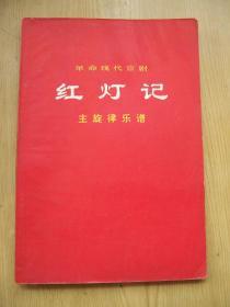 革命现代京剧 (红灯记) 主旋律乐谱***大32开.不缺页.70年一版1印品相特好【文革书--2】