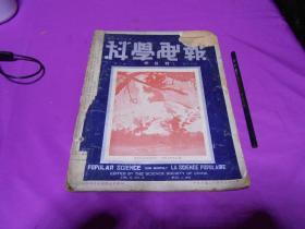 科学画报(中华民国二十四年五月一日)