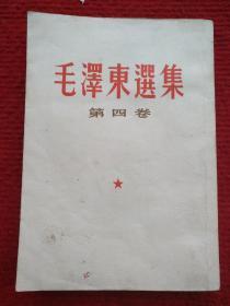 毛泽东选集(第四卷)(反翻,竖版繁体字)