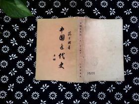 中国近代史 上册.