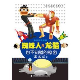 科学家说故事 蜘蛛人与龙猫也不知道的秘密 趣味科学小故事 6-8-9-12岁儿童课外读物 中国儿童文学 福建少年儿童出版社 正版张文