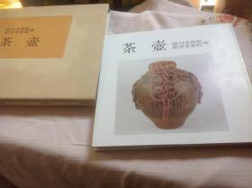 《茶壶》,77个名壶的图片,书后有58页论文《茶壶鉴赏史》