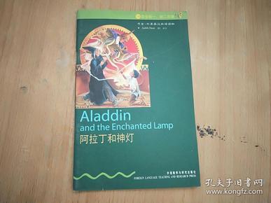 阿拉丁和神灯