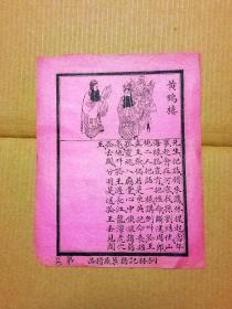 """民国戏单: 桐林记糖果厂红彩纸是石印 黄鹤楼 背贴桐林记糖果厂 """"八宝凉糖糖标一张"""