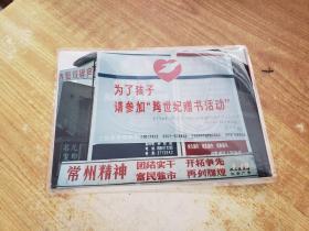 常州市戚墅堰区关心下一代图书馆奠基人荣誉证(老照片)