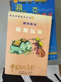 双象优势(中国国际象棋)/国际象棋教学系列