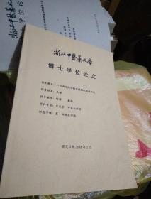 浙江中医药大学博士学位论文〉论文题目,《二白汤对慢传输型便秘机制的研究。