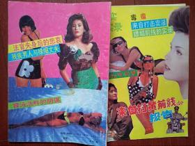 来自扫黄前线的报告(纪实实录)1993一版一印封面美女,《裸泳池畔的阴谋》《荡妇的专利梦》等,有插图