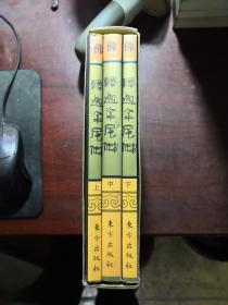 佛教画藏:佛部:释迦牟尼佛(共三册)