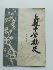 上林中学校史
