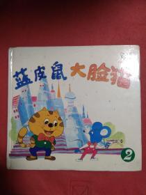 蓝皮鼠大脸猫 2