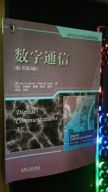电气与电子信息科学译丛:数字通信(原书第3版)