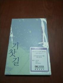 韩文版图书 32开平装  300页