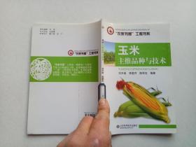 玉米主推品种与技术