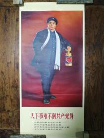 14宣传画:革命现代京剧《红灯记》