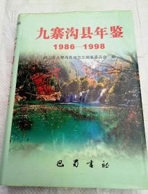 九寨沟县年鉴.1986~1998