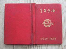 第二炮兵学校笔记本