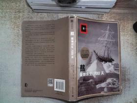 熬:极地求生700天/译文纪实