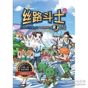 丝路斗士:海上丝绸之路文化探险队:3:海南岛·南宁篇