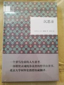 国民阅读经典:沉思录