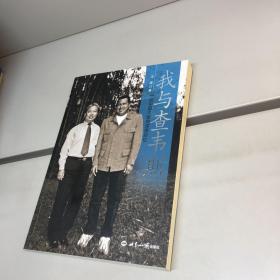 我与查韦斯:一位中国大使的深情回忆【王珍  作者亲笔签赠本,保真!】【一版一印 9品-95品+++ 正版现货 自然旧 多图拍摄 看图下单】
