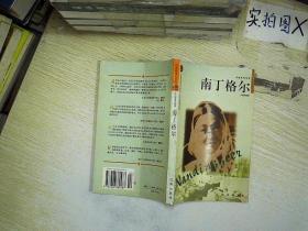 南丁格尔——布老虎传记文库·巨人百传丛书:英雄探险家卷 ,