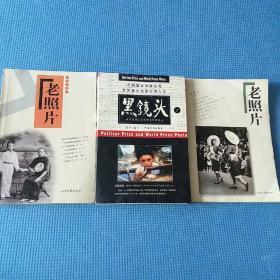 老照片第17,24卷+黑镜头第1卷