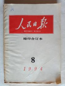 人民日报缩印合订本1994.8