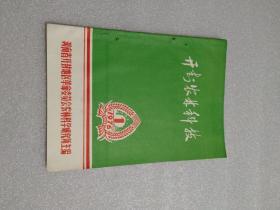 开封农林科技(1976.1) 【 带语录】