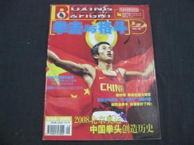 拳击与格斗(2008年 第10期,总第231期)无赠送海报等
