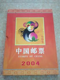 2004年中国邮票年册 完整 猴子封面 精美品好 后带一片光碟