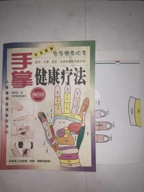 手掌健康疗法  带图