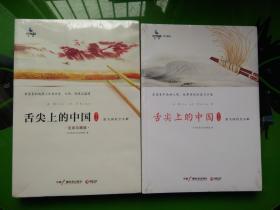 舌尖上的中国 第1季  + 第2季  两本合售