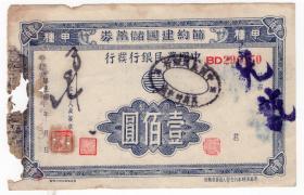 民国钱币类-----民国30年四川省中国农民银行