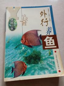 休闲丛书:外行养鱼(孔网最低价)