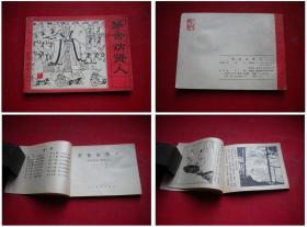 《茅舍访贤人》封神6,64开费声福绘,人美1985.8一版一印,655号,连环画