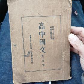 高中国文第二册下册