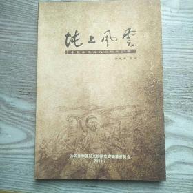 坉上风云    李蓝农民起义初期史实考