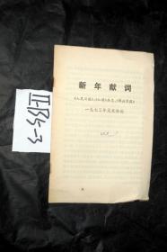 学习文选..1973.1  新年献词