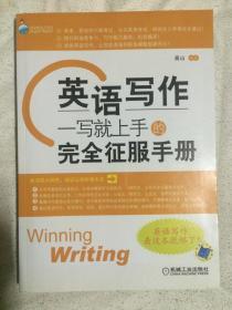 英语写作:一写就上手的完全征服手册(英语写作,看这本就够了)【小16开 2009年一印】
