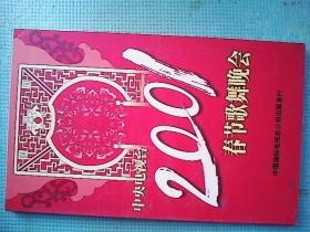光盤   中央電視2001春節歌舞晚會(4碟 VCD。未開封)