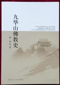 九华山佛教史