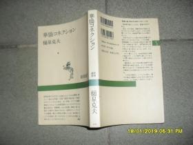 华侨コネクシヨン(85品小32开日文原版1994年6刷271页新潮选书)43886