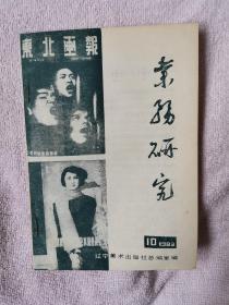 业务研究1983年第10期 (书籍装帧设计专刊)