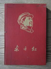 东方红空白笔记本