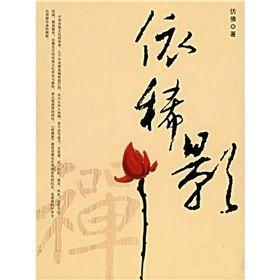 依稀影(仿佛(陆锦川) 著  2007年一版一印 库存正版)仿佛先生得道真传的纪实