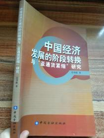 """中国经济发展的阶段转换与""""亚通货紧缩""""研究"""