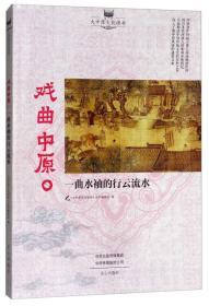 戏曲中原(一曲水袖的行云流水)/大中原文化读本